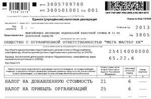 Приказ ФНС РФ от 29.03.2007 N ММ-3-25/174@ Формат: MS-Excel :: Размер: 9 КБ.
