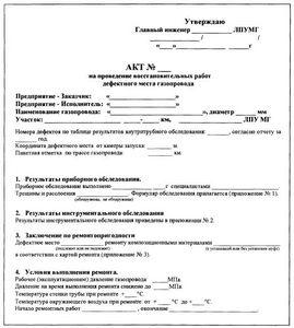 Федеральный закон о техническом регламенте